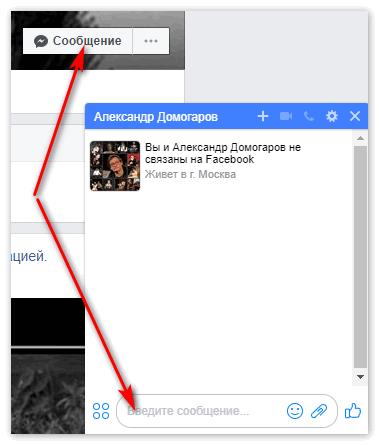 Написать сообщение Александру Домогарову в Фейсбук