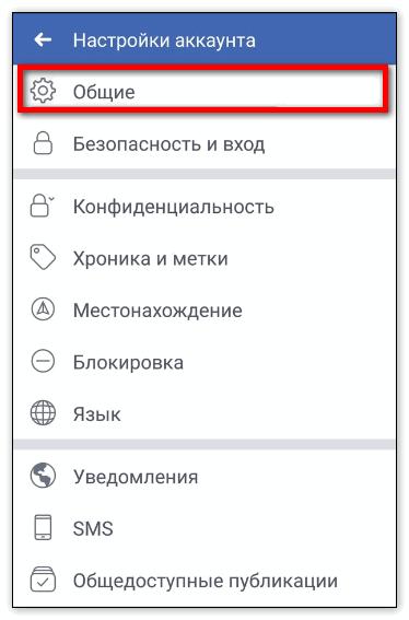 Общие настрайки аккаунта фейсбук