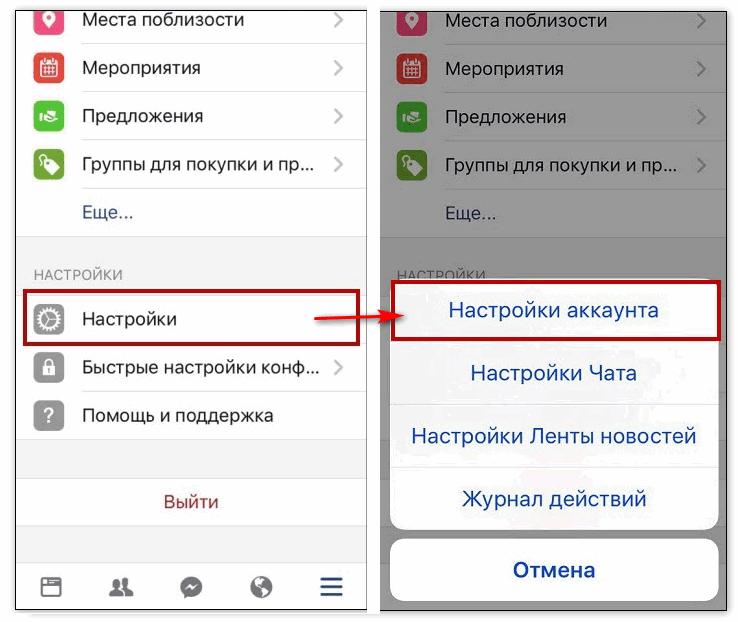 Настрайки аккаунта фейсбук