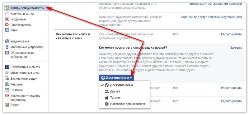 Настройка конфиденциальности в Фейсбуке