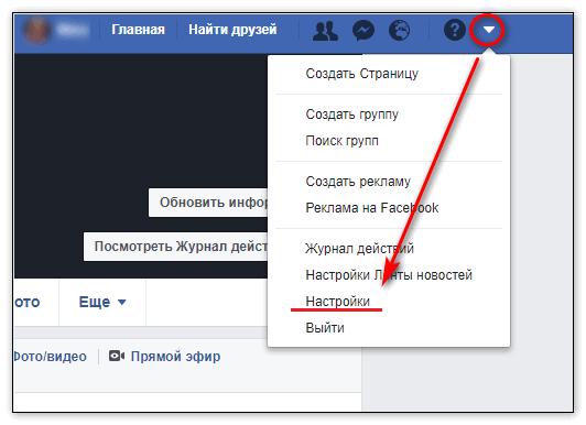 Настройки фейсбук