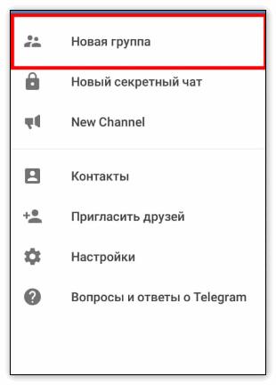 Новая группа телеграм