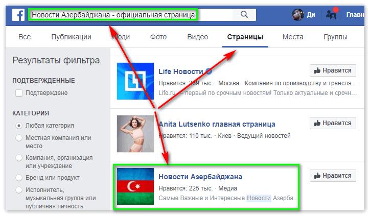 Новости Азербайджана в Facebook