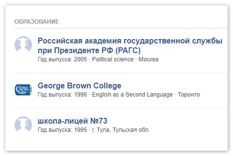 Образование Екатерины Михайловны Шульман