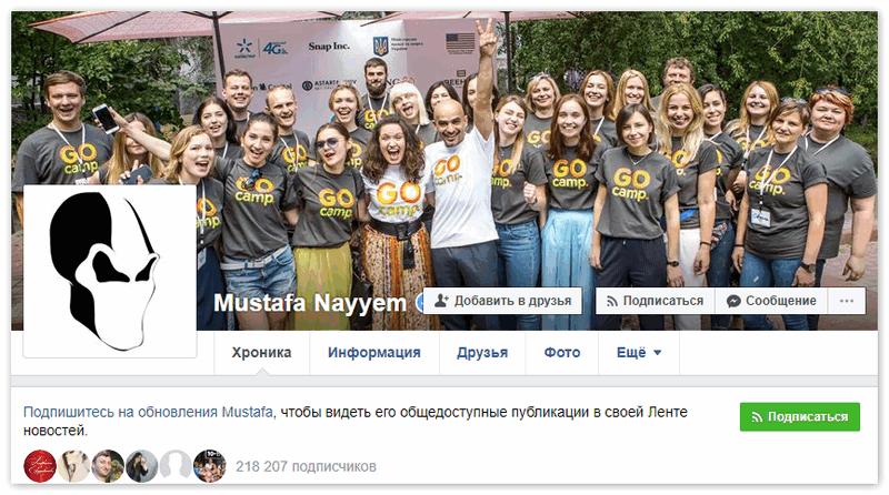 Официальная страница в Фейсбук Мустафа Найем