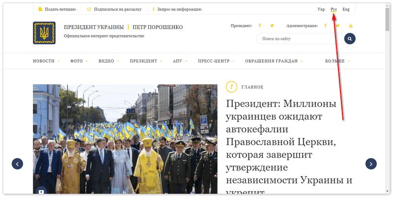 Официальный сайт Петра Порошенко