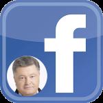 Петр Порошенко в Фейсбук - официальная страница