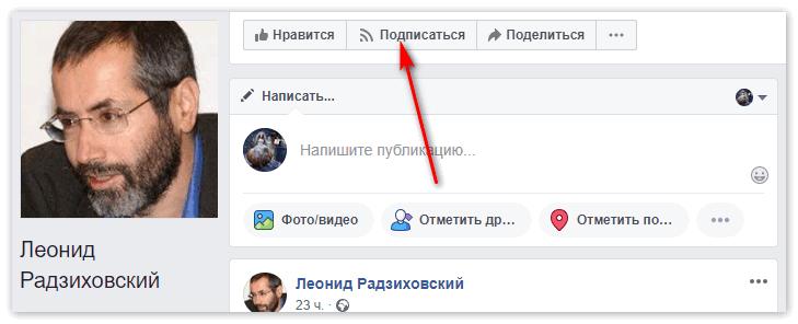 Подписаться на страницу Леонида Радзиховского в Фейсбуке