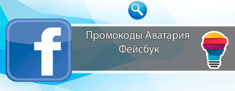 Промокоды Аватария Фейсбук