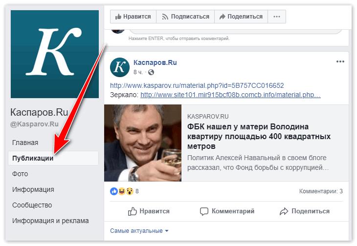 Публикации в Каспаров.ру - группа в Facebook