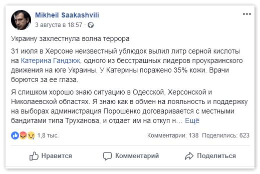 Публикация Михаила Саакашвили в Фейсбук