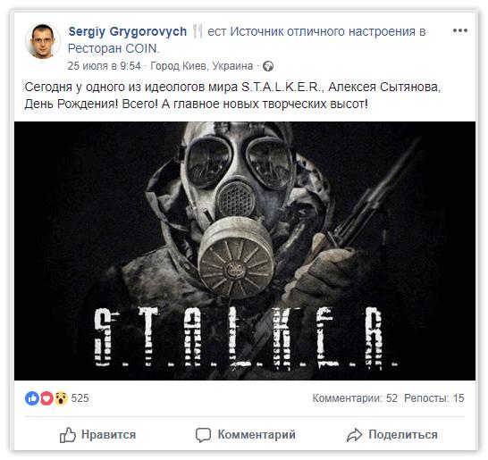 Публикация Сергея Григоровича в Фейсбук
