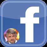 Ростислав Ищенко в Фейсбук - официальная страница