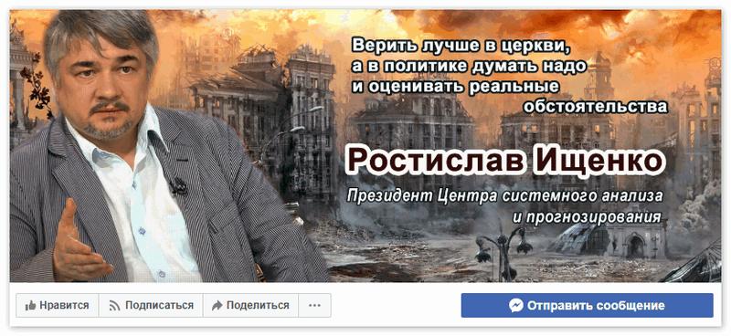 Ростислав Ищенко в Фейсбук