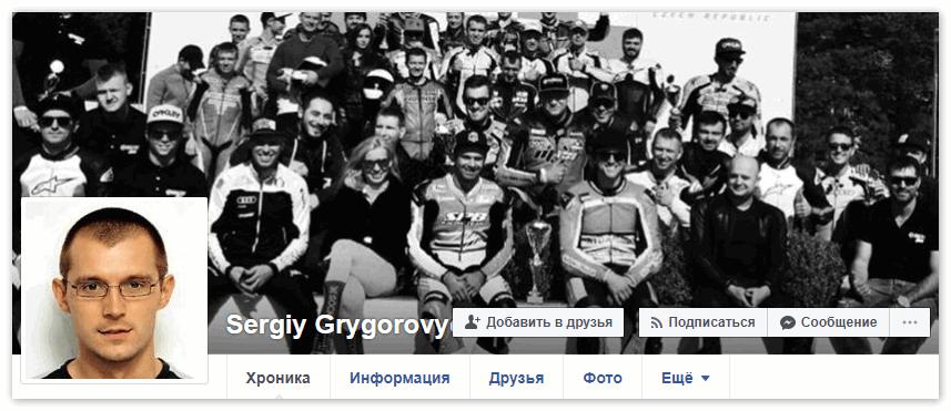 Сергей Григорович Facebook