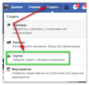 Создание группы в Фейсбук