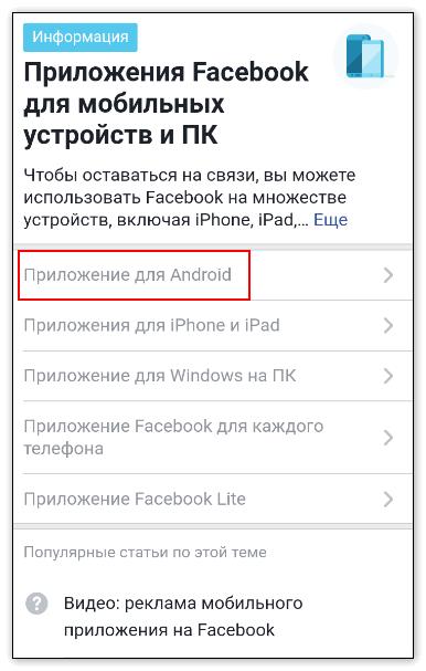 Справочный центр фейсбук - приложение для Android