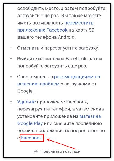 Справочный центр фейсбук - загрузка последней версии