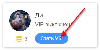Стать VIP в Топфейс