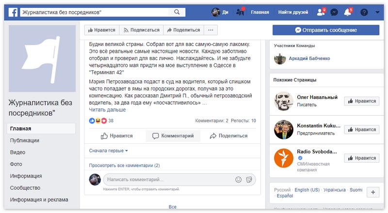 Страничка Журналистика без посредников в Фейсбук