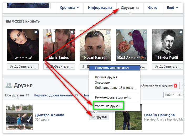 Удаление друга в Facebook
