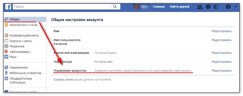Управление аккаунтом Фейсбук