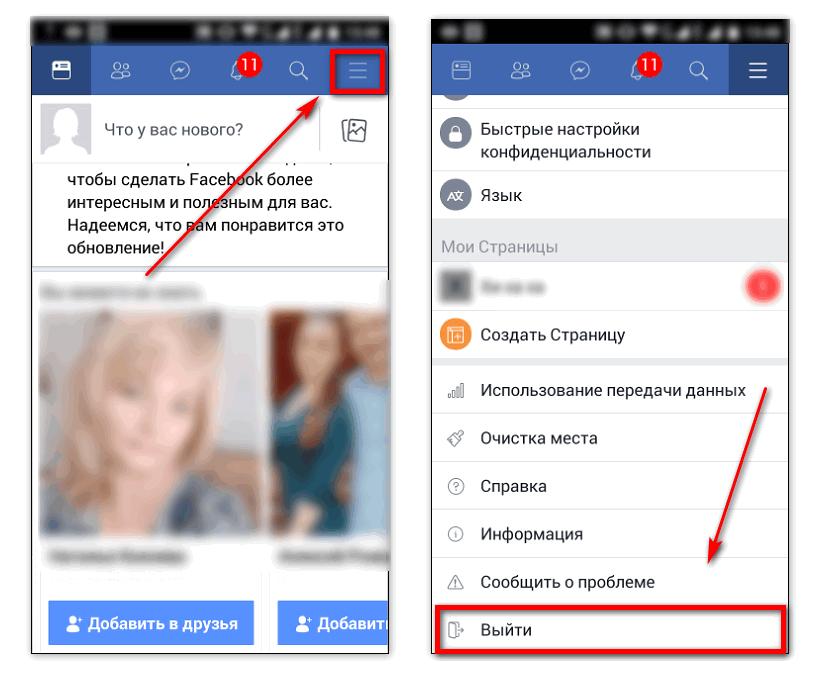 Выйти из фейсбук