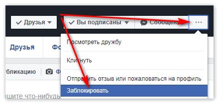 Заблокировать пользователя в Фейсбук