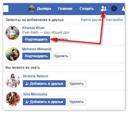 Запросы на добавление в друзья в Facebook